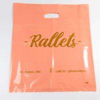 ถุงแฟชั่นสีบานเย็น RalletsBKK